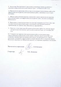 заседание правления 30.7.2011