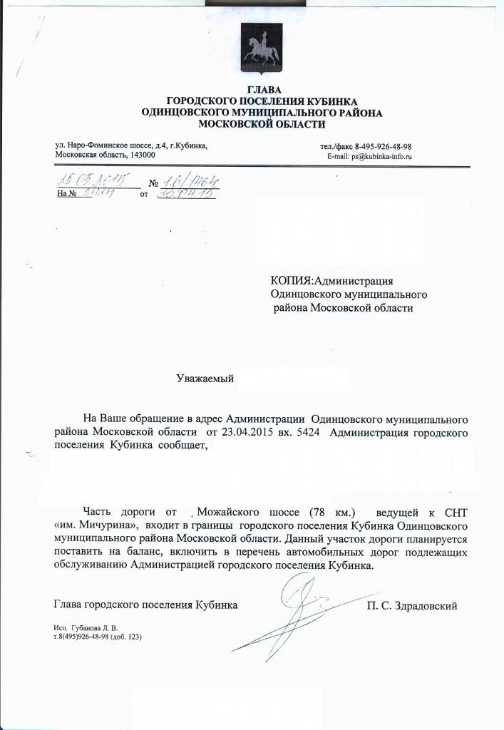 Ответ Главы городского поселения Кубинка